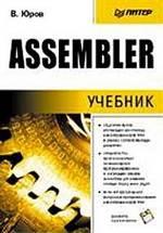 Assembler: учебник