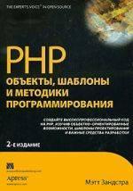 PHP. Объекты, шаблоны и методики программирования, 2-е издание