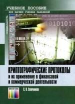 Криптографические протоколы и их применение в финансовой и коммерческой деятельности