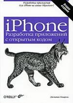 iPhone. Разработка приложений с открытым кодом, 2-ое издание