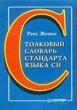 Толковый словарь стандарта языка Си
