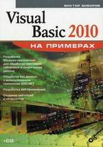 Visual Basic 2010 на примерах