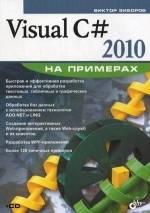 Visual C# 2010 на примерах