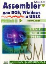 Assembler для DOS, Windows, UNIX