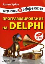 Программирование на DELPHI. Трюки и эффекты