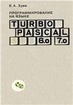 Язык программирования Turbo Pascal 6.0, 7.0