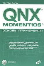QNX Momentics: основы применения