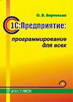 1С:Предприятие: программирование для всех Бартеньев Олег